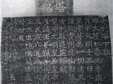 """Văn bia cổ ở Bắc Ninh là minh văn """"Nhân Thọ xá lợi tháp"""""""