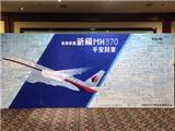 Malaysia bắt giữ 11 kẻ tình nghi liên quan đến MH370