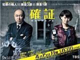 'Đội điều tra trọng án' -  phim Nhật hấp dẫn dịp cuối năm