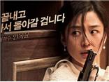 VHTC 28/08: 'Assassination' tung hoành rạp chiếu Việt